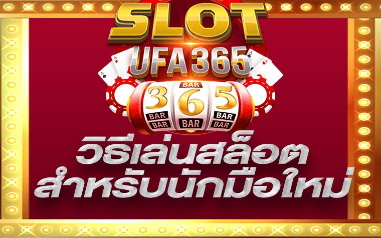 เล่นสล็อต มือใหม่ slotufa365s