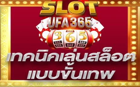 เทคนิคสล็อตขั้นเทพ slot.ufa365s