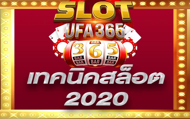 เทคนิคสล็อต Slots ufa365